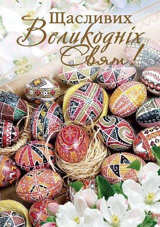 Христос Воскрес! | Українська Громада у Гетеборзі